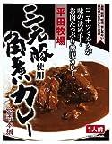 宮香本舗 平田牧場 三元豚使用 角煮カレー 200g [1905]