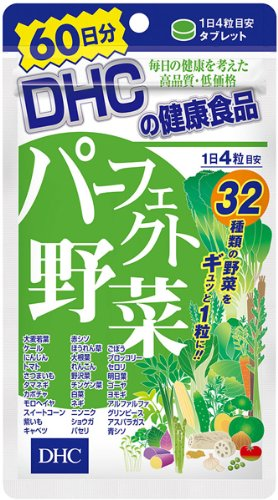 DHC Perfect Vegetables 60 Days (240 Grains) Japan