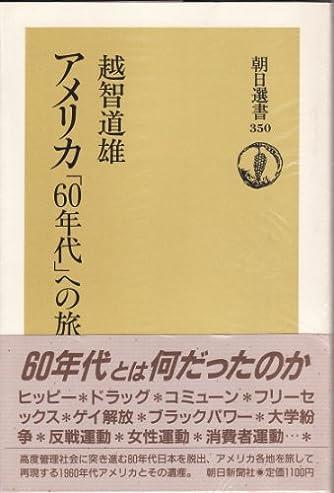 アメリカ「60年代」への旅 (朝日選書)