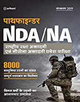 Pathfinder NDA/NA National Defence Academy & Naval Academy Entrance Examination 2019 (Old Edition)