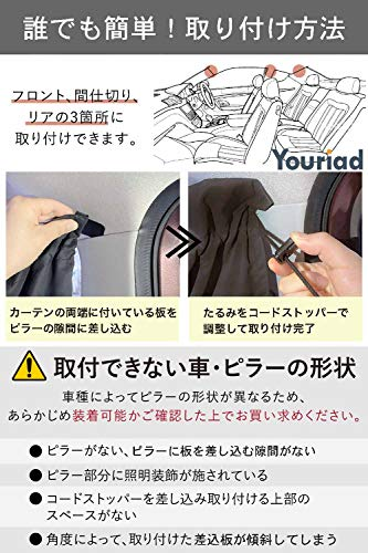 Youriad『車用カーテン』