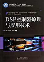Principles and Applications of DSP Technology controller (Ministry of Industry and Information Technology second five planning materials)(Chinese Edition)