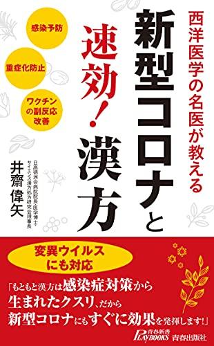 新型コロナと速効! 漢方 (青春新書プレイブックス)