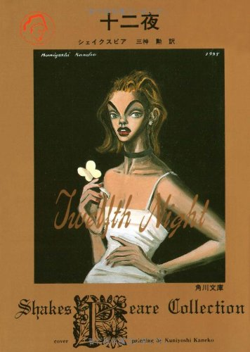 十二夜―シェイクスピアコレクション (角川文庫クラシックス)の詳細を見る