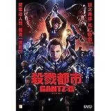 Gantz: O (Region 3 DVD / Non USA Region) (English & Chinese Subtitled) Japanese Animation aka Styled: Gantz O / 殺戮都市: 0