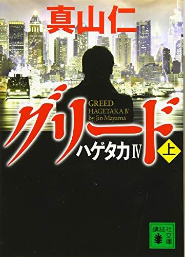 ハゲタカ4 グリード(上) (講談社文庫)