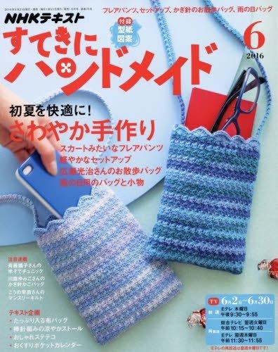 NHKすてきにハンドメイド 2016年6月号 [雑誌] (NHKテキスト)
