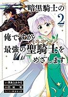 暗黒騎士の俺ですが最強の聖騎士をめざします 2巻 (デジタル版ガンガンコミックスUP!)