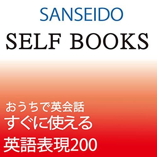 『Self Booksシリーズ おうちで英会話 すぐに使える英語表現200』のカバーアート