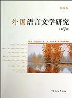 外国语言文学研究(第3辑)