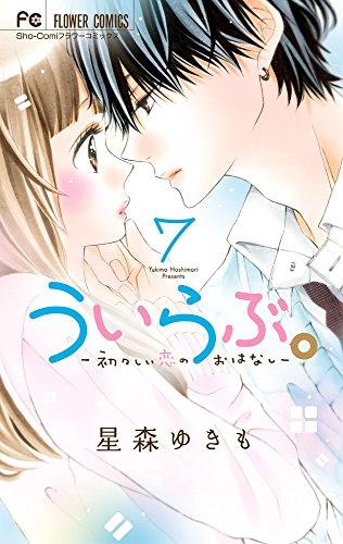 ういらぶ。-初々しい恋のおはなし- (7) (少コミフラワーコミックス)