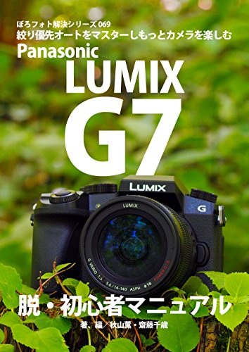 Boro Foto Kaiketu Series 069 Panasonic LUMIX G7 A Beginner Manual (Japanese...