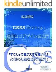 CSS3だけでできる簡単ロゴデザイン超入門