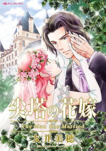 尖塔の花嫁 (ハーレクインコミックス)