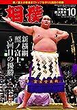 相撲 2021年 10 月号 [雑誌]