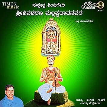 Sri Shivasharanara Mallappathathanavara Bhajana