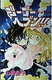 ゴーゴーヘブン!! 1 (プリンセスコミックス)