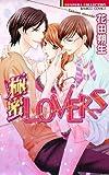 極蜜LOVERS (バンブーコミックス 恋パラコレクション)
