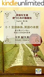 英語を生涯使うための勉強法 2巻 表紙画像