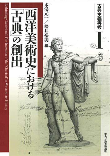 古典主義再考I 西洋美術史における「古典」の創出