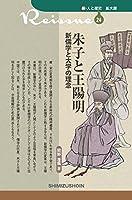 新・人と歴史 拡大版 24 朱子と王陽明 新儒学と大学の理念