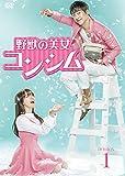 野獣の美女コンシム DVD-BOX1[DVD]