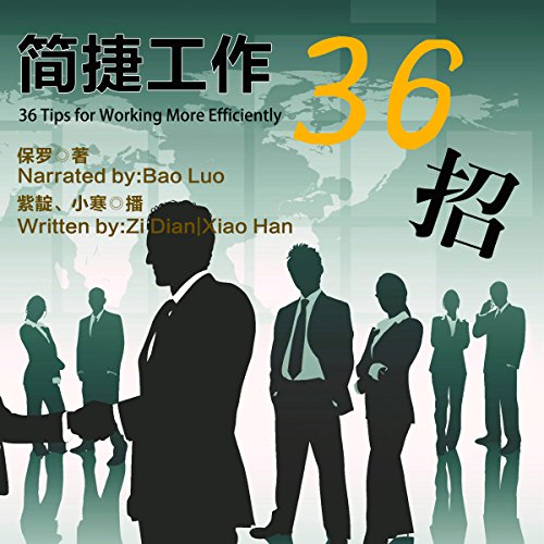 简捷工作36招 - 簡捷工作36招 [36 Tips for Working More Efficiently] audiobook cover art