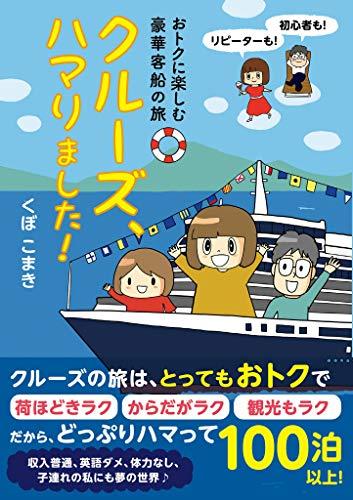 おトクに楽しむ豪華客船の旅 クルーズ、ハマりました! (単行本) - くぼこまき