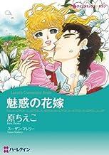 魅惑の花嫁 (ハーレクインコミックス)