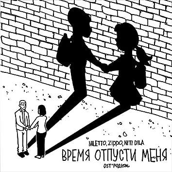 "Время отпусти меня (OST ""РОДКОМ"")"