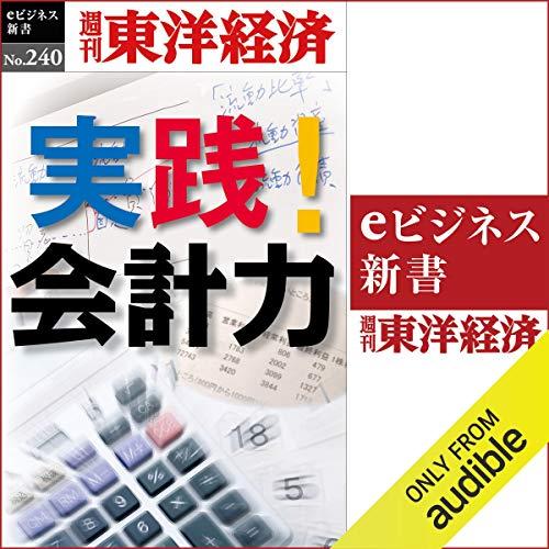 『実践!会計力(週刊東洋経済eビジネス新書No.240)』のカバーアート