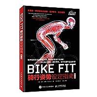 BIKE FIT 骑行姿势设定指南 第二版
