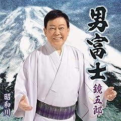 鏡五郎「昭和川」のCDジャケット