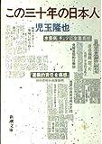 この三十年の日本人 (新潮文庫)