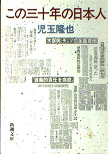 この三十年の日本人 (新潮文庫)の詳細を見る