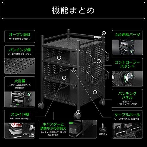 ビーズBauhutte(バウヒュッテ)『ゲーム機収納ラック(BHS-380G)』