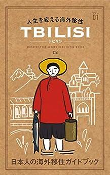 [Zizi]の人生を変える海外移住 vol.01 トビリシ(ジョージア): 日本人の海外移住ガイドブック
