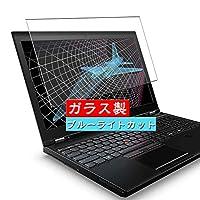 Vacfun ブルーライトカット ガラスフィルム , Lenovo ThinkPad P52 15.6インチ 向けの 有効表示エリアだけに対応する 強化ガラス フィルム 保護フィルム 保護ガラス ガラス 液晶保護フィルム