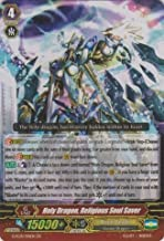 Cardfight!! Vanguard TCG - Holy Dragon, Religious Soul Saver (G-FC01/001EN) - Fighter's Collection 2015