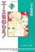 エースをねらえ! (7) (中公文庫―コミック版)
