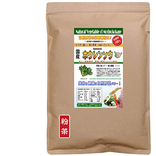 森のこかげ ホウレンソウ国産 野菜 粉末 パウダー 業務用 300g 売筋粉