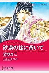 砂漠の掟に背いて (ハーレクインコミックス) Kindle版