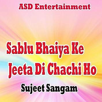 Sablu Bhaiya Ke Jeeta Di Chachi Ho