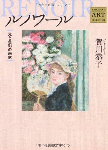 ルノワール ――光と色彩の画家 Kadokawa Art Selection (角川文庫)の詳細を見る
