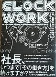CLOCK WORK 「脱・社長依存」を実現する「自動化ビジネス」の作り方