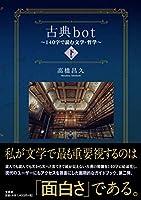 古典bot ~140字で読む文学・哲学~ 下巻