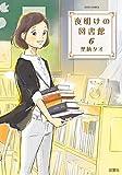 夜明けの図書館 コミック 1-6巻セット