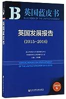 英国蓝皮书:英国发展报告(2015~2016)