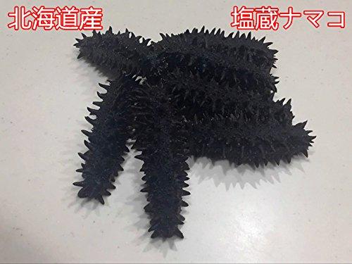 【北海道産塩蔵】A級品塩蔵なまこ Mサイズ(5~10g) 天然ナマコ (約500g)