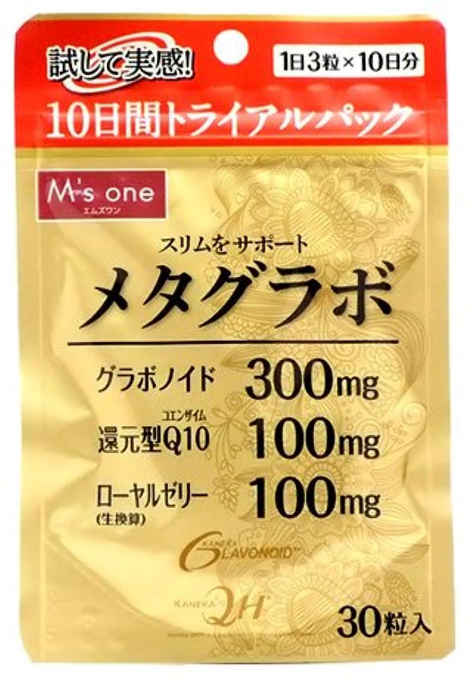 に慣れ約束する損傷エムズワン メタグラボ ダイエットサプリ グラボノイド 10日分 (30粒入) トライアルパック
